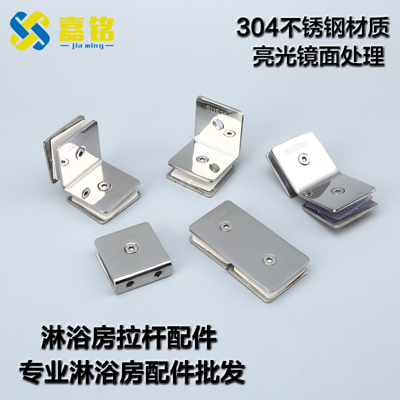 Glass fixed clip glass clip fixed code partition code shower room accessories connection code 304 stainless steel light