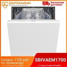 Посудомоечная машина полноразмерная INDESIT DIE 2B19 A