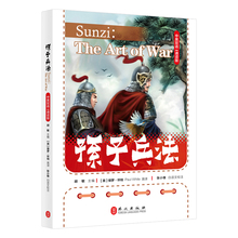 Sunzi: The Art of War. Language: bilingual Chinese and English bilingual acupuncture point wall charts a set front side back real person chinese and english for self care