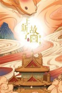 上新了·故宫第二季[连载至20191122期]