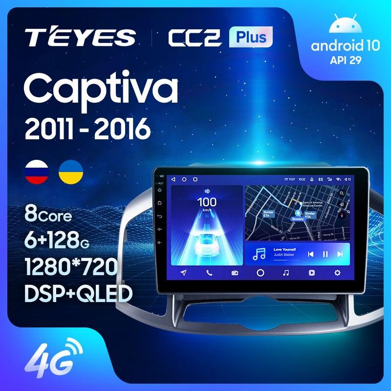 TEYES CC2L и CC2 Plus Штатная магнитола For Шевроле Каптива 1 поколение For Chevrolet Captiva 1 2011 - 2016 Android до 8-ЯДЕР до 6 + 128ГБ 2DIN автомагнитола 2 DIN DVD GPS мультимедиа...