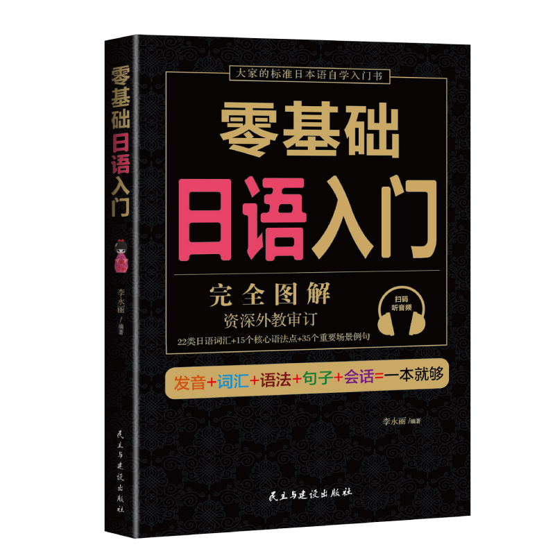 Getting Started With Zero-based Japanese Book Libros Complete Graphic Standard Japanese Textbook For Green Hand Adult