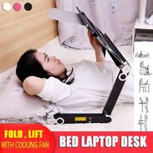 360 градусов регулируемый ноутбук подходит с охлаждающим вентилятором складной портативный ноутбук стол подставка лоток для кровати и дивана