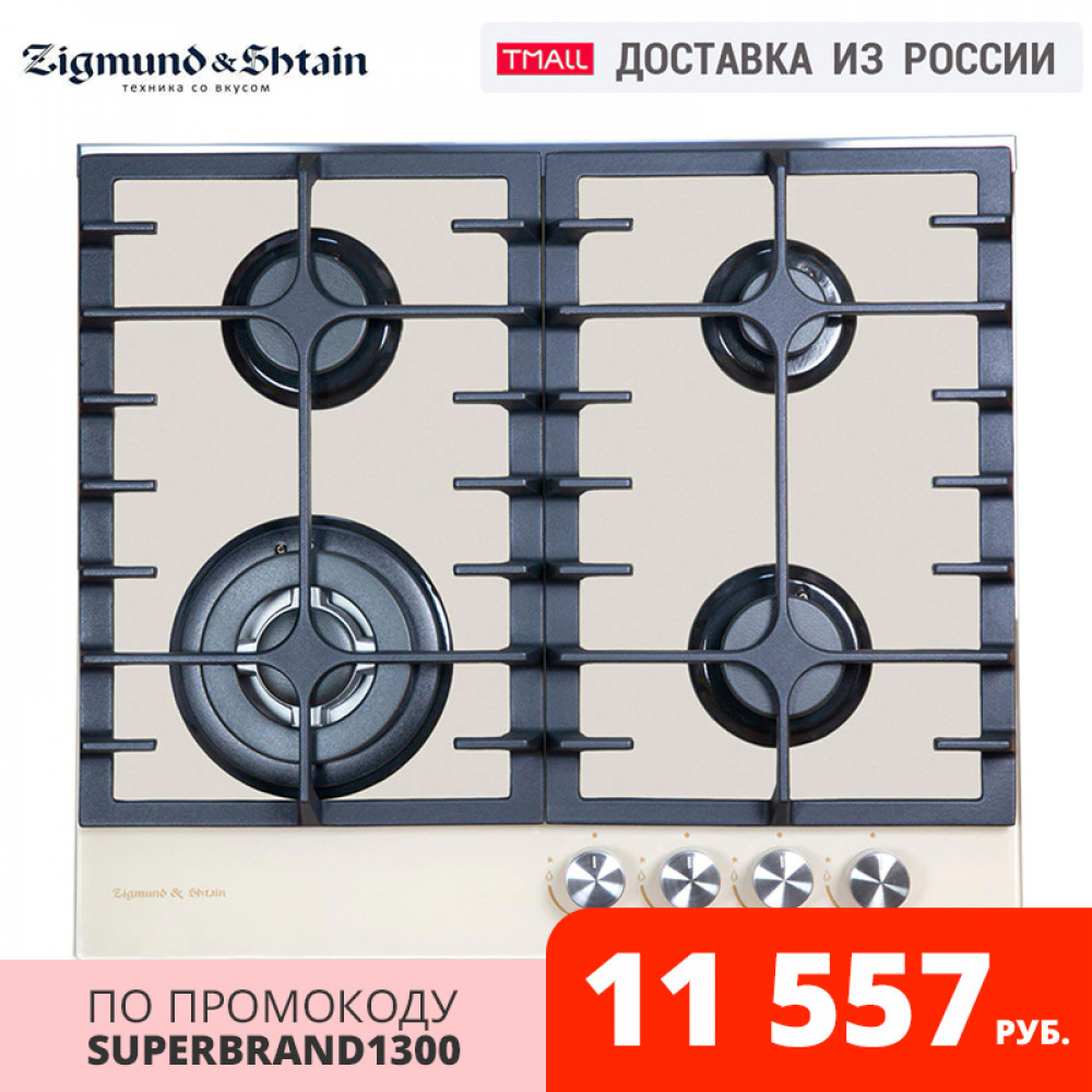 Bulit-in Hobs Zigmund & Shtain MN 197.61 I Gaz Cooktop Glass Home Kitchen Appliances Beige Built-in Hob Intense Fire Knob Four-cooker