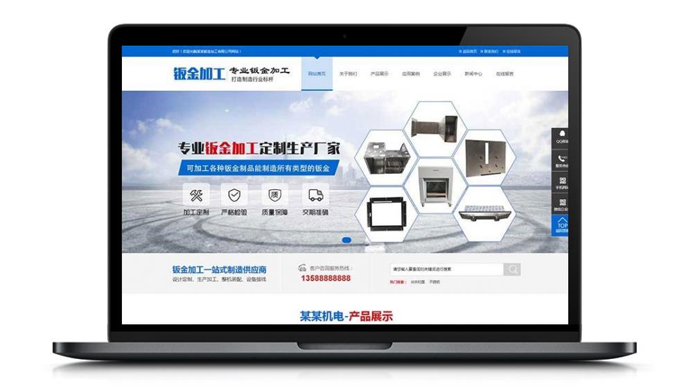 钣金加工设备类网站织梦模板 蓝色五金机电设备网站源码