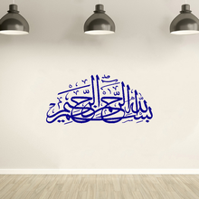 High quality Islamic Vinly Wall Art Decal Stickers Canvas Bismillah Calligraphy Arabic Muslim cutting sticker