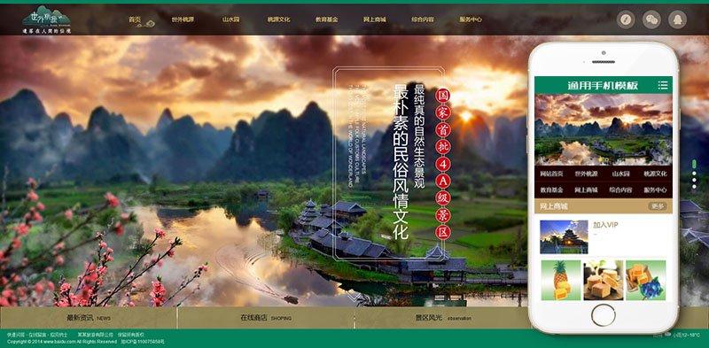 【织梦旅游企业模板】旅游旅行景区企业网站类DEDECMS网站源码自适应手机移动端