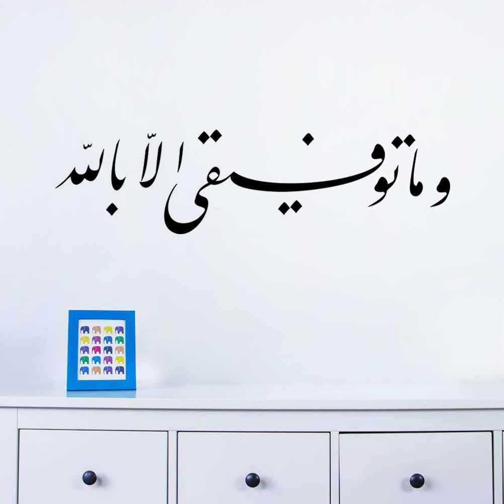 イスラムアッラーコーランウォールステッカーリムーバブル粘着イスラムビニールデカール神アッラーコーラン壁画アート壁紙ホーム寝室の装飾