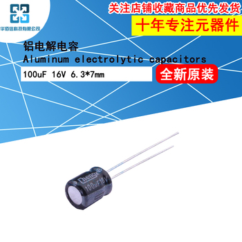 5pcs/Lot Aluminum Electrolytic Capacitors 100uF 16V 6.3*7mm Foot Putch 2.5mm ±20% Accuracy 1000Hrs image