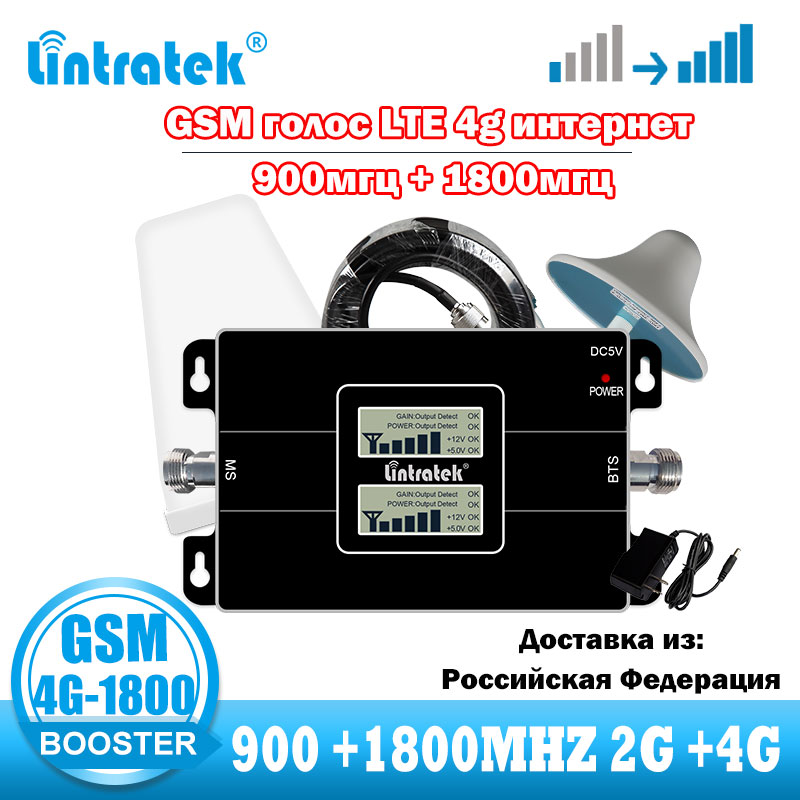 Lintratek GSM 4G Cellular Signal Communications Amplifier 900 1800 DCS LTE 4G Signal Booster Smartphone GSM Internet Repeater