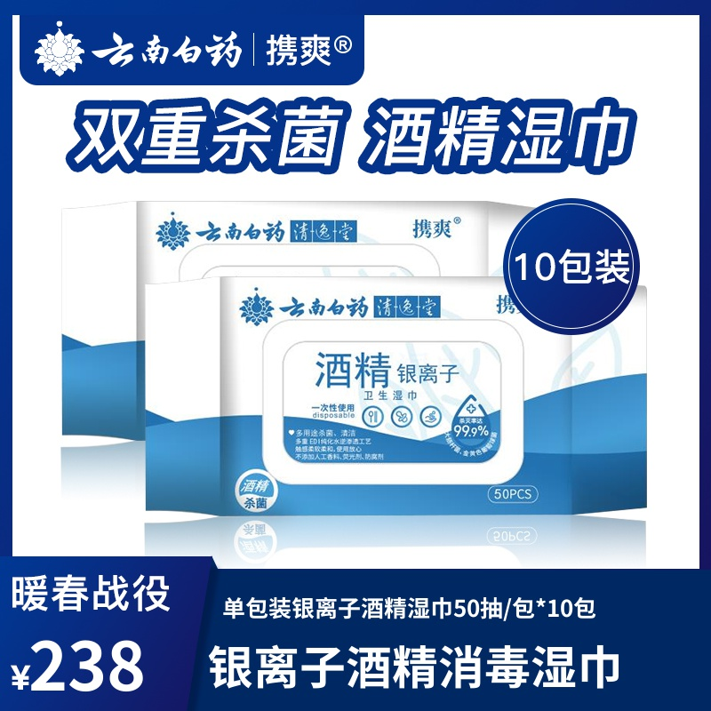 Alcohol disinfection wipes, silver ion double sterilization, alcohol wipes, sterilization, 50 pumps * 10