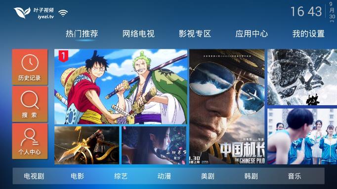 叶子TV_v1.7.3 无广告秒播放TV盒子版