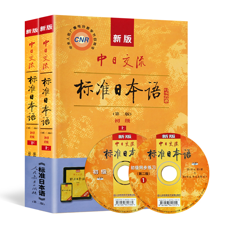 New Sino-Japanese Exchange Standard Primary Japanese