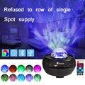 Bluetooth светодиодный музыкальный Звездный светильник USB Bluetooth звездное небо водяной узор проектор светильник лазерный светильник с дистанцио...