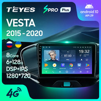 TEYES SPRO Plus لـ LADA Vesta Cross Sport 2015 - 2020 راديو السيارة مشغل فيديو الوسائط المتعددة الملاحة أندرويد 10 No 2din 2 din dvd