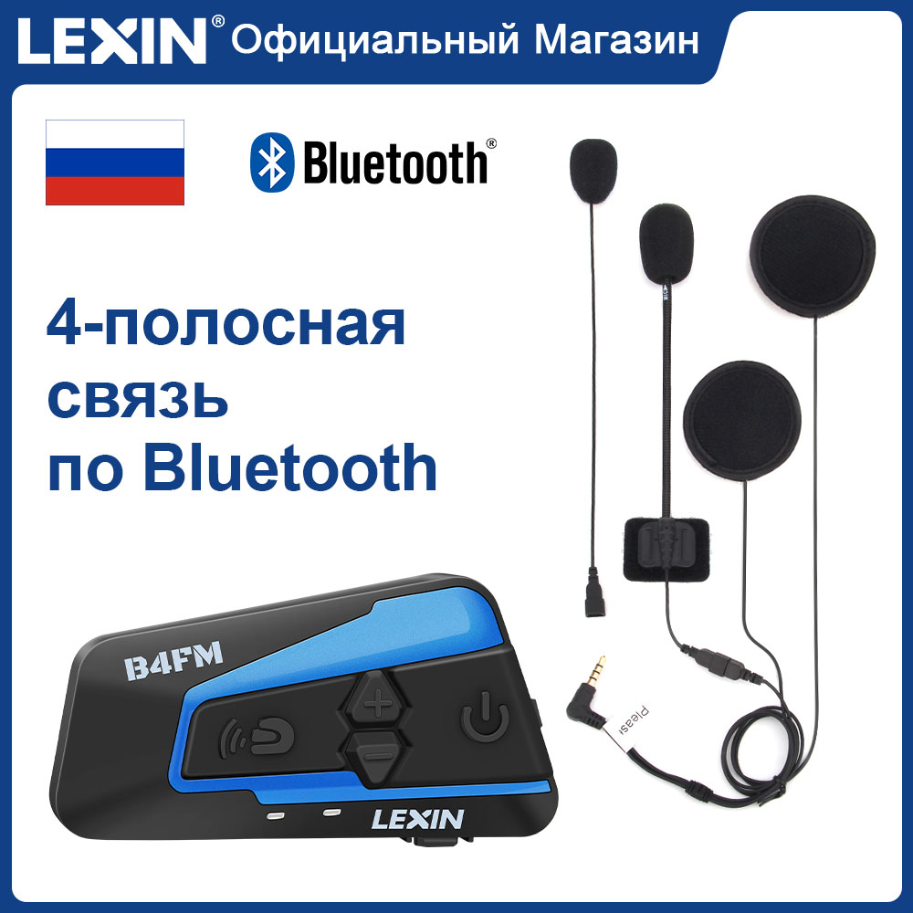 Lexin LX-B4FM Мото Интерком и Гарнитура для Мотошлема 4 Райдер 1600M Bluetooth FM Переговорное Устроиство для Мотоцикла BT