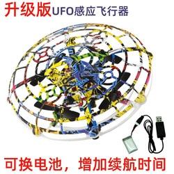 Gorący sprzedawanie UFO zawieszenie pojazdu indukcyjnego Mini podczerwieni światła LED inteligentny samolot UFO na