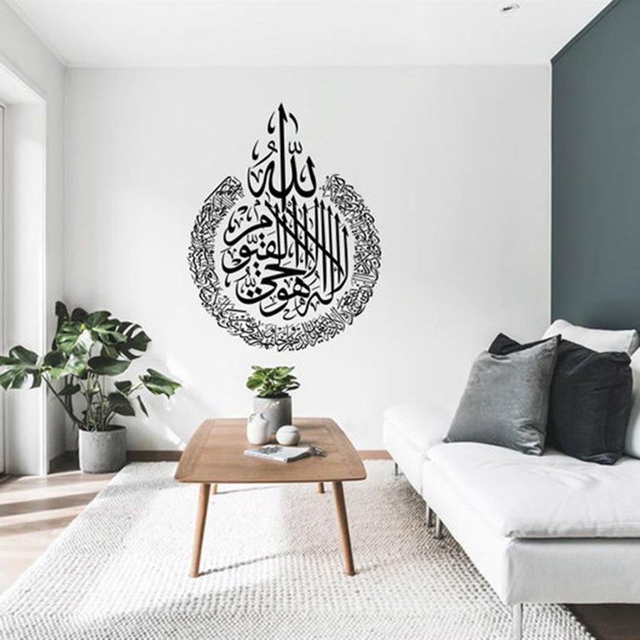 Ayatul Kursi Islâmico Decalque Da Parede do Vinil Adesivos de Parede Home Decor Sala de estar Adesivo Wallpapers Islam Decoração Murais C051