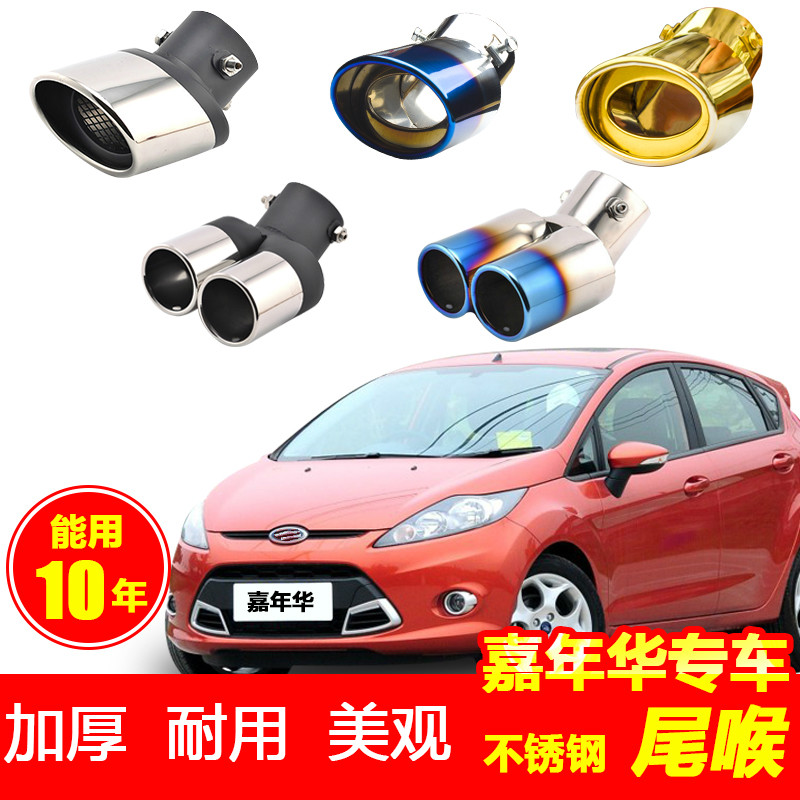 for <font><b>Ford</b></font> <font><b>Fiesta</b></font> <font><b>2003</b></font> -2014 Steel Exhaust Pipe Tail Pipe Muffler Car Styling <font><b>Accessories</b></font> 1 Pcs image