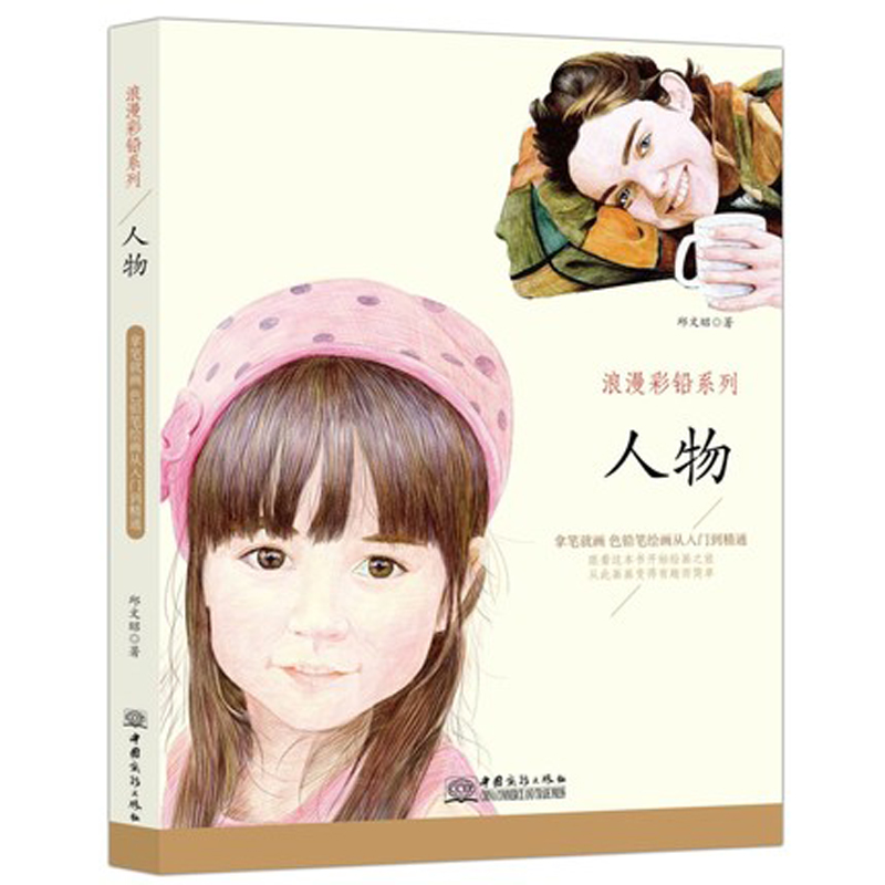 Chinese Color Pen Pencil Drawing Book About Beautiful Character Figure / Chinese Art Techniques Painting Coloring Book