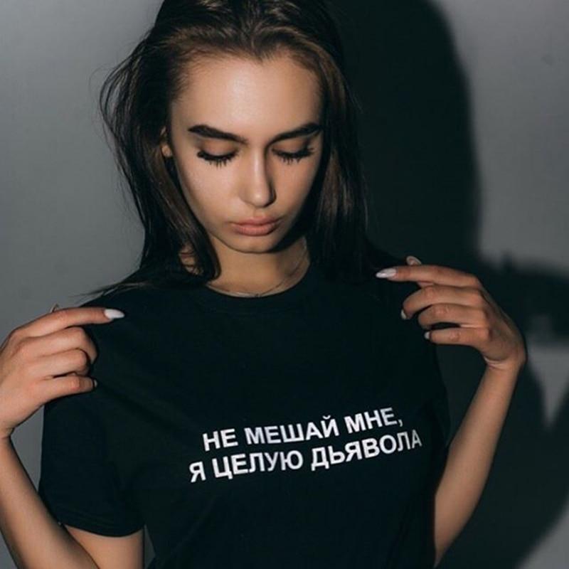 Porzingis Reflective Women's Tshirt Russian Inscription НЕ МЕШАЙ МНЕ, Я ЦЕЛУЮ ДЬЯВОЛА Summer Fashion Female T-shirt Unisex Tee