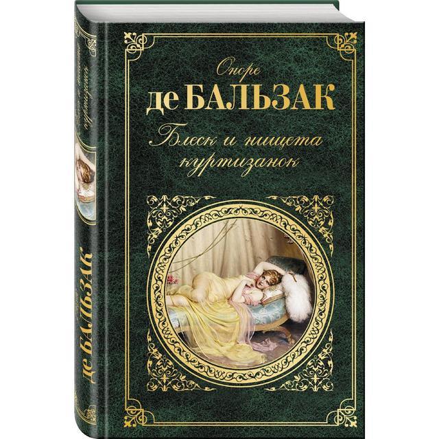 Блеск и нищета куртизанок (Оноре де Бальзак, 978-5-04-096535-9, 544 стр., 16+)