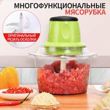 Электрическая мясорубка овощерезка кухонные аксессуары посуда
