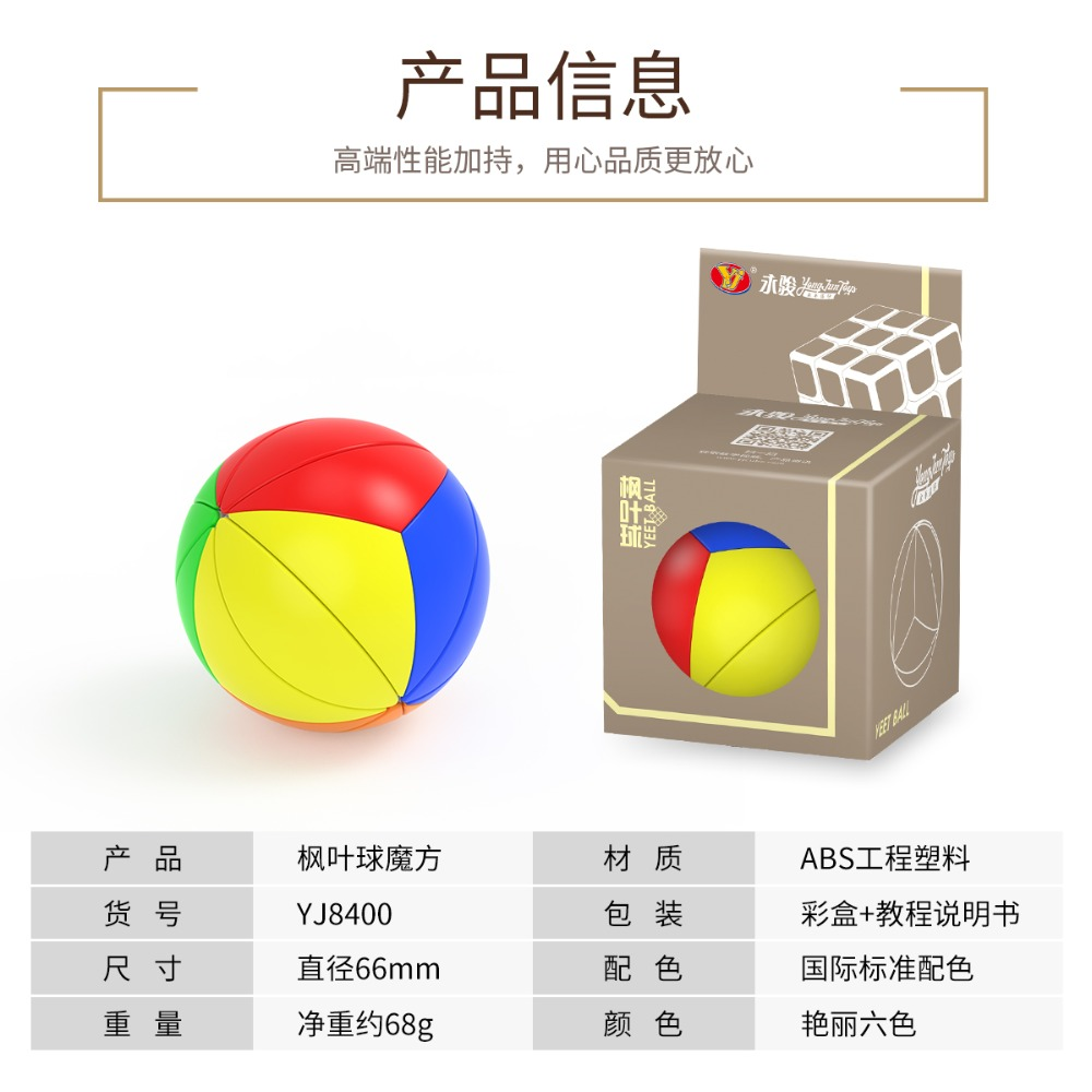 8400-枫叶球魔方-详情图_08