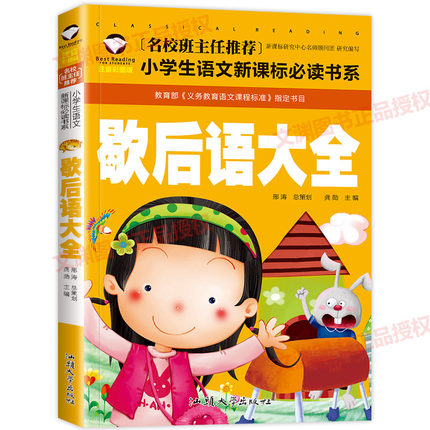 Chinese Two-Part Allegorical Saying Xiehouyu With Pinyin / Kids Children Early Educational Book For Age 7-10
