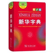 Dictionary Chinese-Bicolor 1x1book Xinhua Package