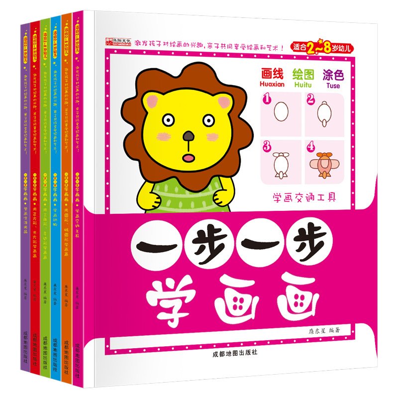 Children Learned Step By Step Drawing Book Teachers Textbook CHILDREN'S Painted ENLIGHTEN Baby Painting Book Step-by-Step Painti