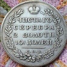 1829 монет России 50 копеек копия Копер производство старых монет
