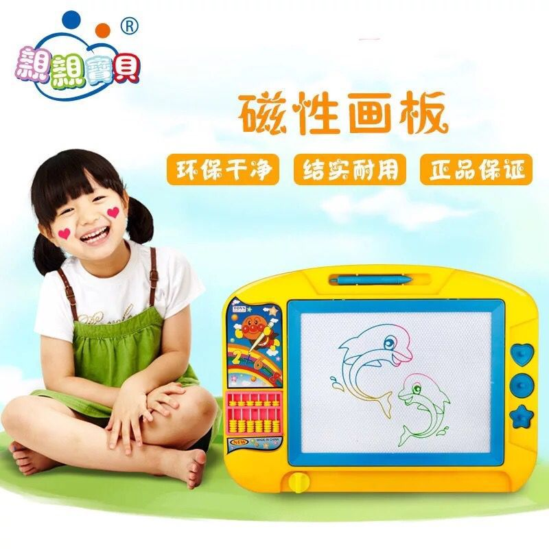 Kiss Baby Color Magnetic Drawing Board Oversized Writing Board Painted Graffiti Children'S Educational Toy