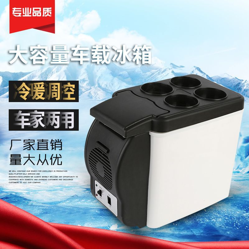 Refrigerator Mini Cold Portable Hot And 6L Car-Mounted Multi-Purpose L-Car
