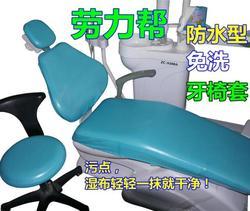 Sacchetto di lavaggio impermeabile di copertura della sedia copertura della sedia copertura della sedia dentale Dentale Dentale Impermeabile copertura della copertura del panno fare per Sirona