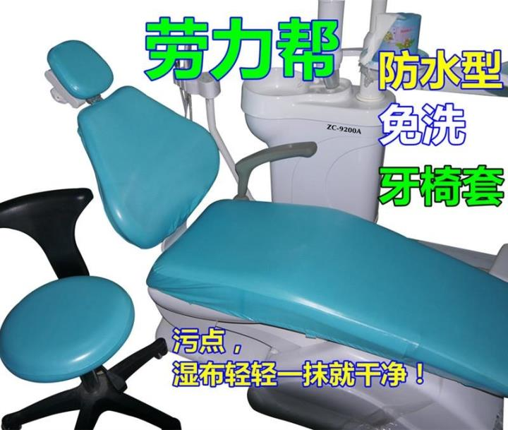 Waterproof Wash-free Dental Chair Cover Dental Chair Cover Dental Chair Cover Waterproof Cloth Cover Make For Sirona Cover