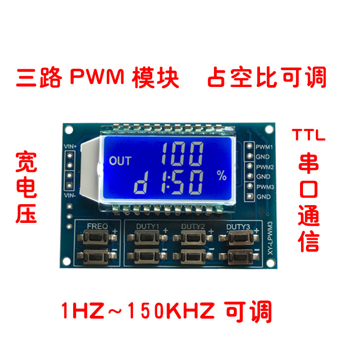 3-way PWM Pulse Frequency Duty Cycle Adjustable Module Square Wave Rectangular Wave Signal Generator
