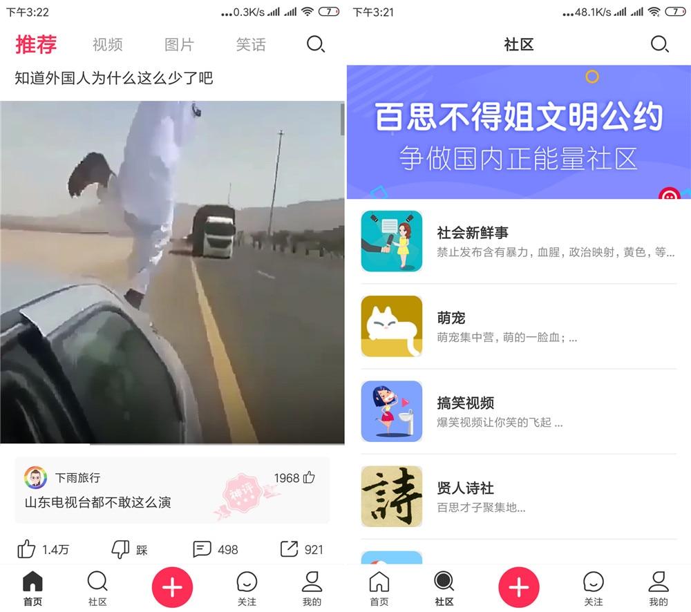 安卓百思不得姐8.1.8去广告版