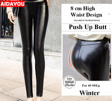 Sexy Push Up Legging for Women in Winter Fleece lined with High Waist PU leather Black ouc584b