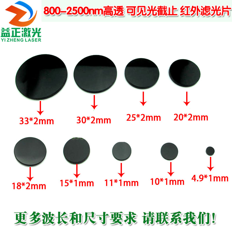 808nm850nm980nm High Transmission Filter Lens 800nm-2500nm Imported Black Glass Infrared Filter