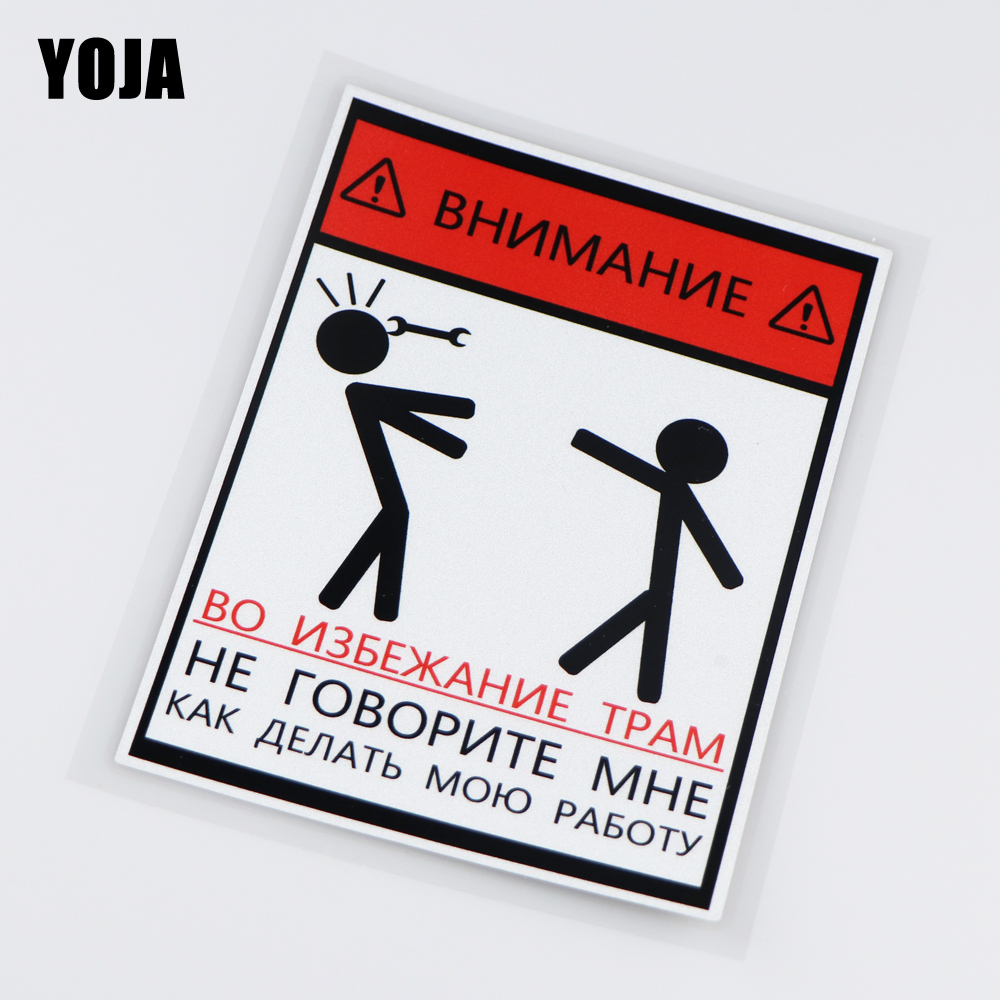 YOJA 11.2X15.4CM To Avoid Injury Don't Tell Me How To Do My Interesting Work Color Car Stickers Vinyl Decals ZT3-0001