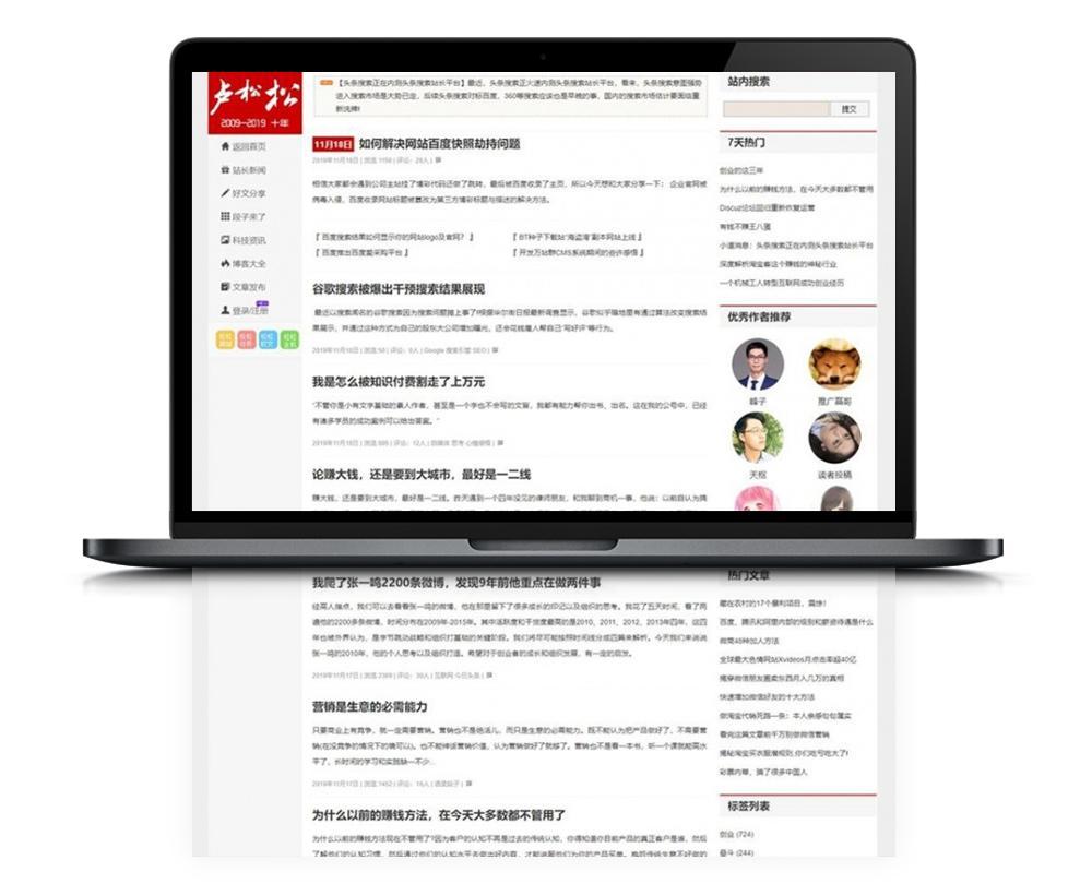【仿卢松松博客模板】个人博客主题Luss V1.22模版[wordpress主题]