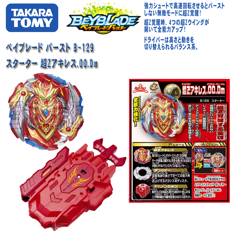 TAKARA Tomy Children Gifts Gyro <font><b>Beyblade</b></font> Burst Toy Spinning Top Metal Fusion Super Z Awakening Series <font><b>B129</b></font> <font><b>Beyblade</b></font> image