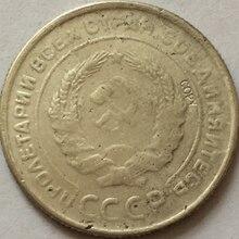 Российские монеты 5 копейка 1934 СССР копия