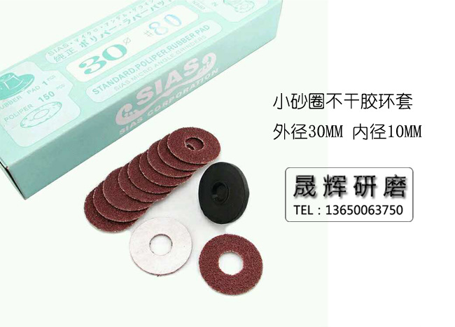 Adhesive Sticker Small Disc Sander Adhesive Sticker Sha Quan Diameter 30MM Small Sha Quan Hard Cloth Sha Quan
