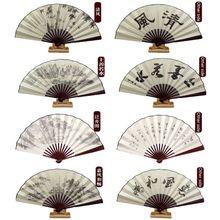 Ручной складной Шелковый веер в китайском стиле для свадебных торжеств и вечерние, украшение для дома, подарок для мужчин