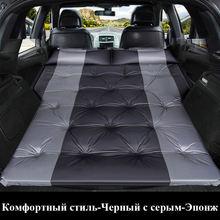 Автоматически надувной автомобиль надувная кровать задний спальный