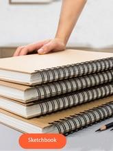 Carnet de croquis, papier à dessin, idéal pour étudiants, livre d'images vierge, 8k / 16 k,