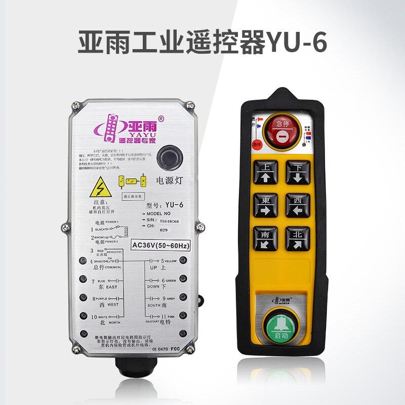 Yayu Waterproof Industrial Remote Controller Traveling Remote Controller YU-6 Crane Traveling Crane Wireless Remote Controller