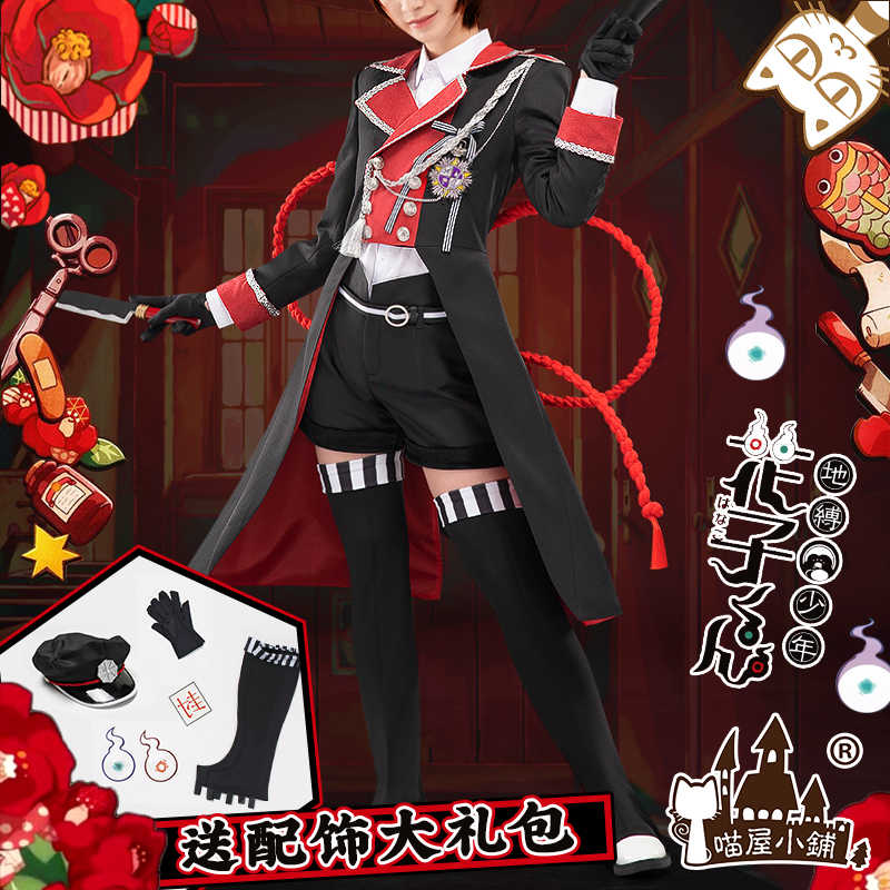 [Stock]Anime toilette-relié hanako-kun Hanako kun Yugi Tsukasa idole chanteur uniforme Cosplay Costume avec chaussures couverture Costume d'halloween